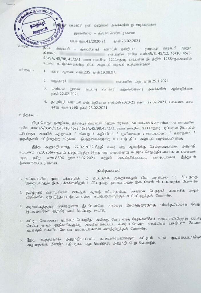 thazhambur-document-1