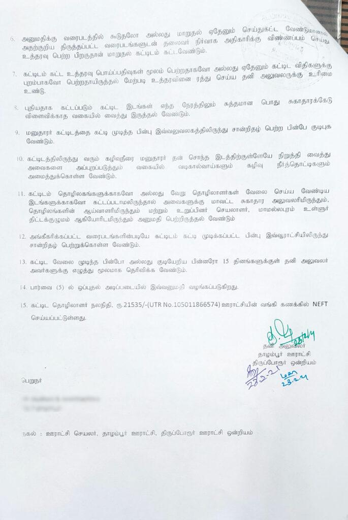 thazhambur-document-2